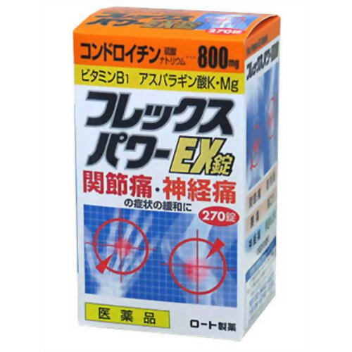 【第3類医薬品】フレックスパワーEX錠 [270錠] ×10個セット