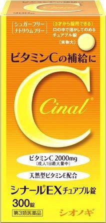 【第3類医薬品】シナールEXチュアブル錠 300錠 ×7個セット