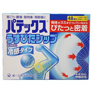 【第3類医薬品】パテックス うすぴたシップ [48枚] ×10個セット