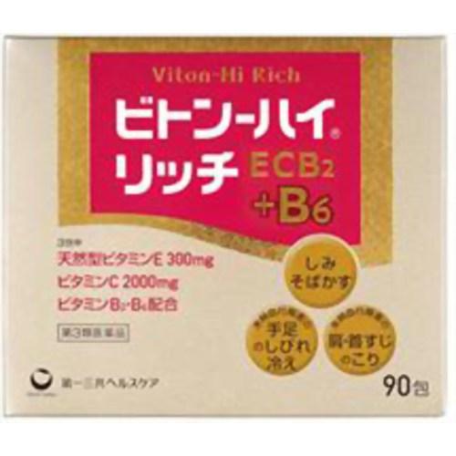 【第3類医薬品】ビトン-ハイ リッチ [90包] ×9個セット