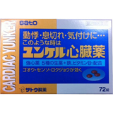 【第2類医薬品】ユンケル心臓薬 72錠 ×5個セット