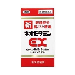 【第3類医薬品】新ネオビタミンEX「クニヒロ」 140錠 ×10個セット