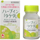 【第2類医薬品】タケダ ハーブイン「タケダ」 72錠 ×5個セット