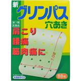 【第3類医薬品】新グリンパス 穴あき 88枚 ×10個セット