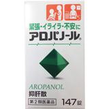 【第2類医薬品】アロパノール 147錠 [抑肝散] ×4個セット