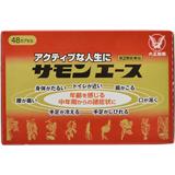 【第2類医薬品】サモンエース 48カプセル ×3個セット