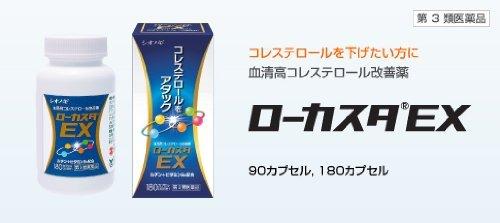 【第3類医薬品】ローカスタEX 90カプセル ×6個セット【セルフメディケーション税制対象商品】