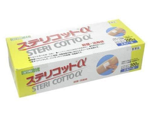 【第3類医薬品】ステリコット ステリコット α 200包入 ×8個セット