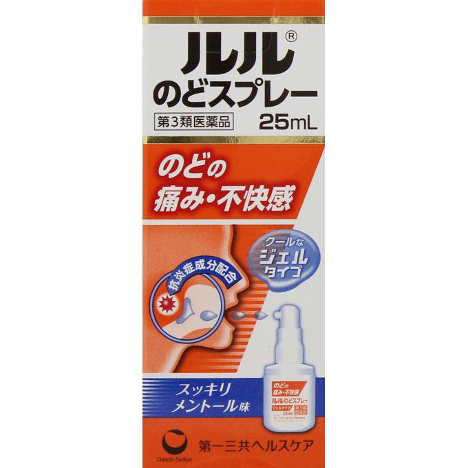 【第3類医薬品】ルルのどスプレー 25ml ×10個セット