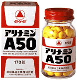 【第3類医薬品】アリナミンA50 [65錠] ×9個セット
