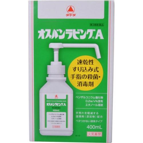 【第3類医薬品】オスバンラビングA [400ml] ×9個セット