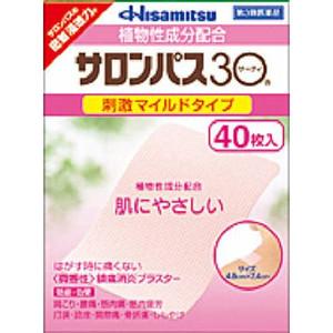 【第3類医薬品】サロンパス30 40枚 ×10個セット