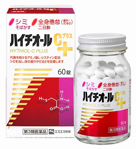【第3類医薬品】ハイチオールCプラス [60錠] ×10個セット