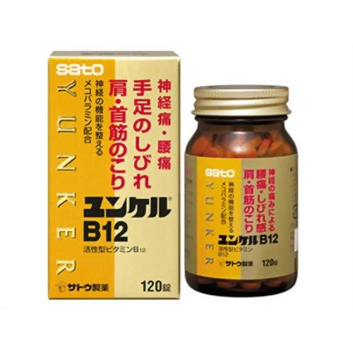 【第3類医薬品】ユンケル B12 [120錠] ×7個セット