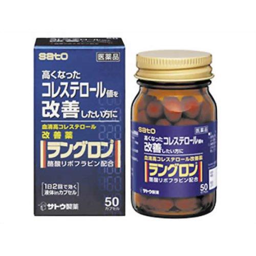 【第3類医薬品】ラングロン [50カプセル] ×7個セット