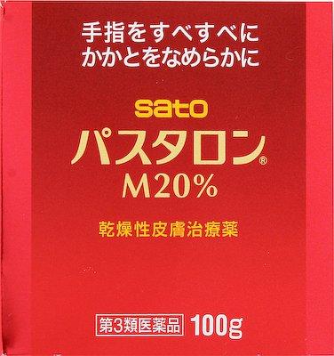 【第3類医薬品】パスタロンM20% [100g] ×9個セット