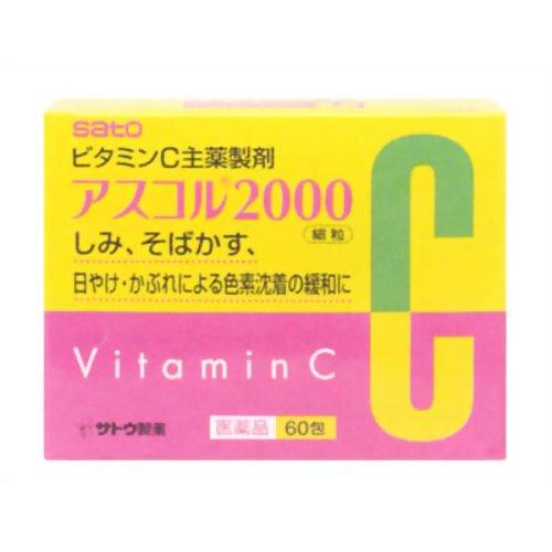 【第3類医薬品】アスコル2000 [60包] ×10個セット