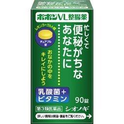 【第3類医薬品】ポポンVL整腸薬90錠 ×9個セット