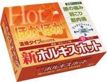 【第3類医薬品】新ホルキスホット 30枚 ×9個セット