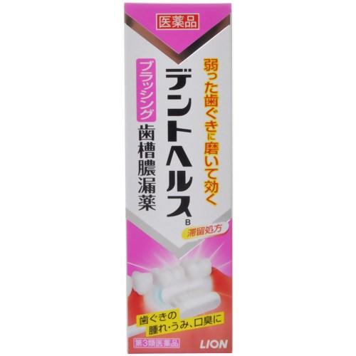 【第3類医薬品】デントヘルスB 45g ×10個セット