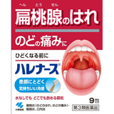 【第3類医薬品】ハレナース  9包 ×10個セット
