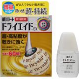 【第3類医薬品】新ロートドライエイドEX  10ml ×9個セット