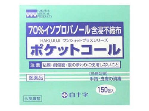 【第3類医薬品】ポケットコール 150包 ×9個セット