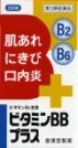 <title>第3類医薬品 宅配便送料無料 ビタミンBBプラス クニヒロ 70錠</title>