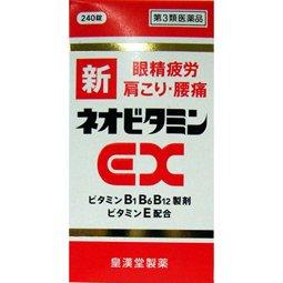 【第3類医薬品】新ネオビタミンEX「クニヒロ」 240錠 ×10個セット