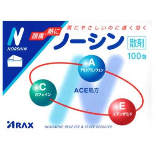 【指定第2類医薬品】ノーシン 散剤 100包 ×3個セット