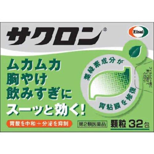 【第2類医薬品】サクロン 32包 ×5個セット