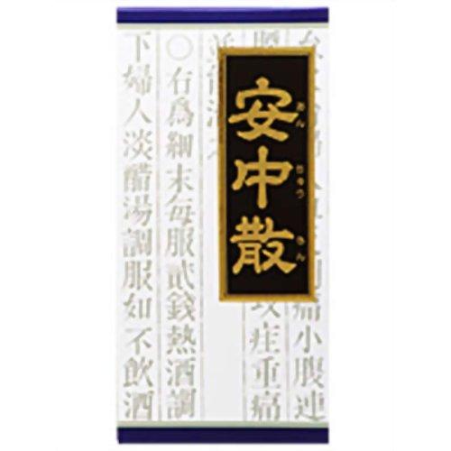 【第2類医薬品】 クラシエ 安中散料エキス顆粒 45包 ×5個セット
