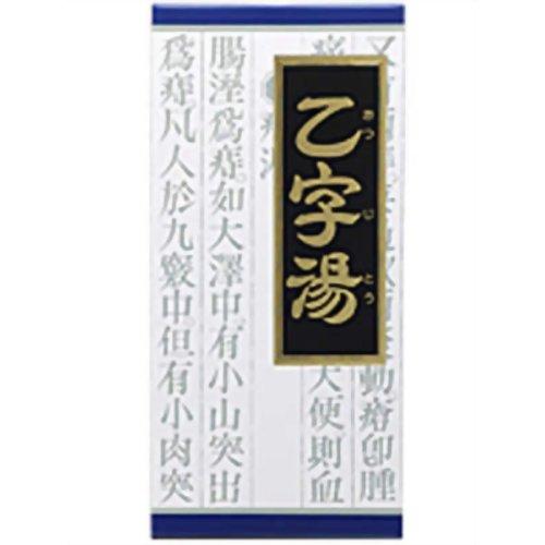【第2類医薬品】 クラシエ 漢方乙字湯エキス顆粒 45包 ×4個セット