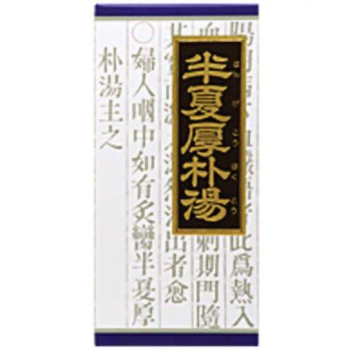 【第2類医薬品】 クラシエ 漢方半夏厚朴湯エキス顆粒 45包 ×4個セット