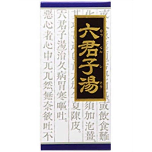 【第2類医薬品】 クラシエ 六君子湯エキス顆粒 45包 ×4個セット