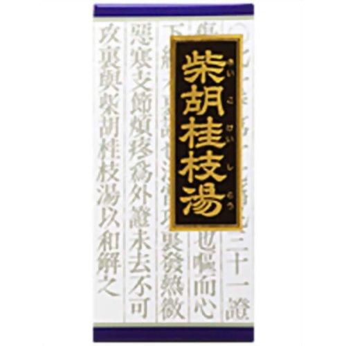 【第2類医薬品】 クラシエ 漢方柴胡桂枝湯エキス顆粒 45包 ×5個セット