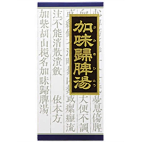 【第2類医薬品】 クラシエ 加味帰脾湯エキス顆粒 45包 ×3個セット