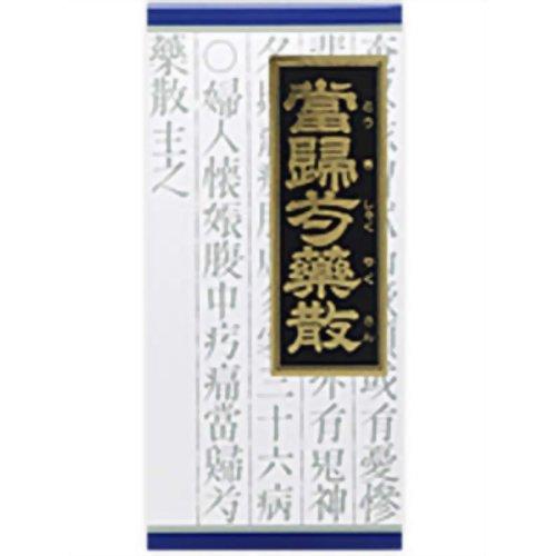 【第2類医薬品】 クラシエ 当帰芍薬散料エキス顆粒 45包 ×5個セット
