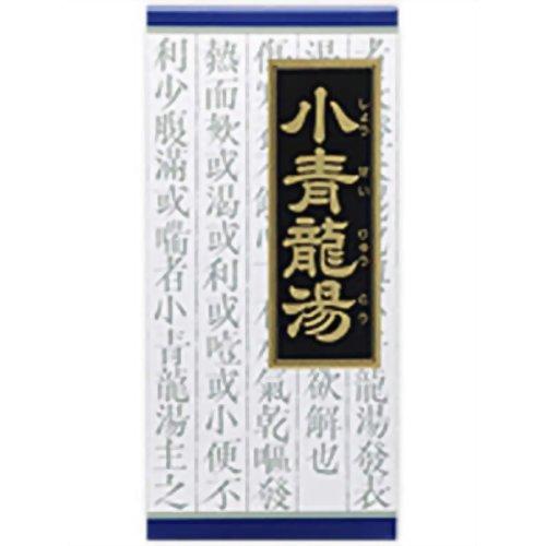 【第2類医薬品】 クラシエ 小青竜湯エキス顆粒 45包 ×4個セット
