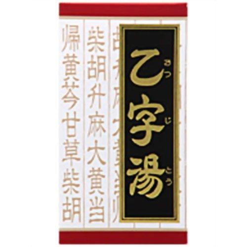 【第2類医薬品】 クラシエ 乙字湯エキス錠 180錠 ×5個セット