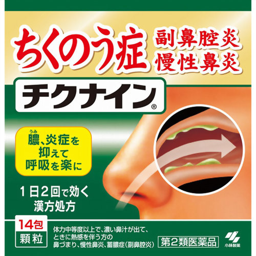 【第2類医薬品】チクナイン 14包 ×5個セット