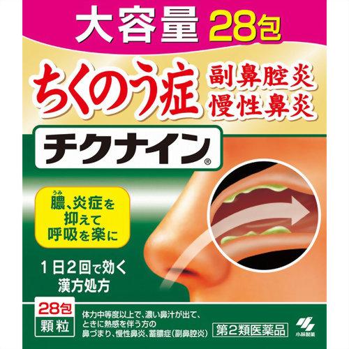 【第2類医薬品】チクナイン 28包 ×5個セット
