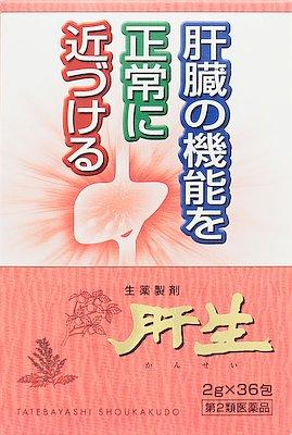 【第2類医薬品】肝生[かんせい] 36包 ×5個セット