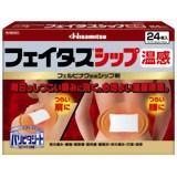 【第2類医薬品】フェイタスシップ温感24枚入 ×5個セット【セルフメディケーション税制対象商品】