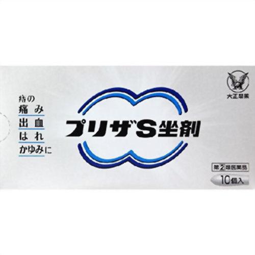 <title>指定第2類医薬品 プリザS坐剤 10個入り 永遠の定番</title>
