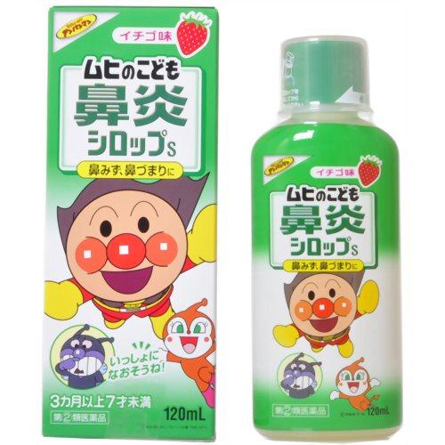 指定第2類医薬品 オーバーのアイテム取扱☆ ムヒのこども鼻炎シロップS 価格 交渉 送料無料 120ml