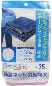 ≪オーエ≫ オーエ お得なキャンペーンを実施中 即納送料無料! マイランドリー2 35cm 丸型特大 洗濯ネット
