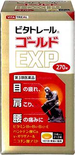 【第3類医薬品】ビタトレールゴールドEXP 270錠 ×7個セット