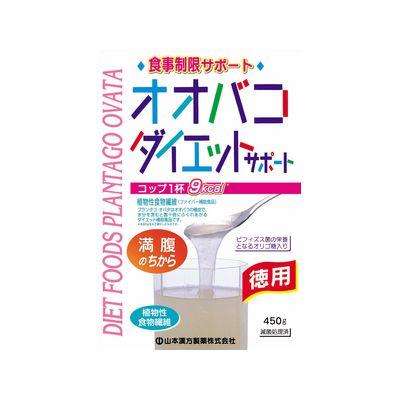 山本漢方 永遠の定番モデル 評価 オオバコダイエット 450g 徳用