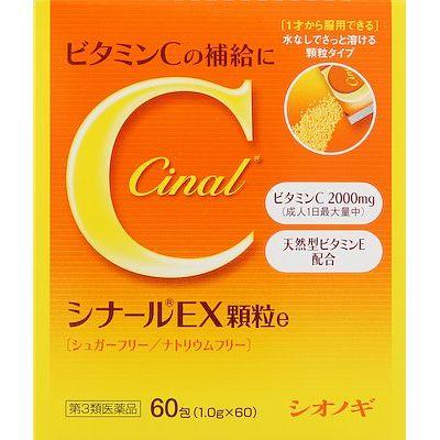【第3類医薬品】シナールEX顆粒e60包8個セット